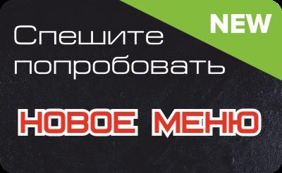 novoemenyu